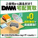 DMM.com DMM宅配買取