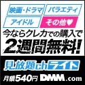 DMM.com 見放題chライト2