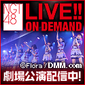 DMM.com NGT48 LIVE!! ON DEMAND