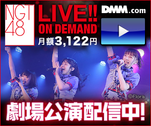 NGT48 LIVE!! ON DEMAND -DMM.com-