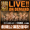 NMB48 LIVE!! ON DEMAND