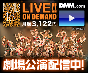 HKT48 LIVE!! ON DEMAND -DMM.com-