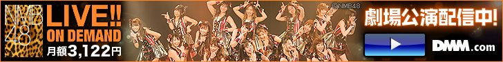 NMB48 LIVE!! ON DEMAND -DMM.com-