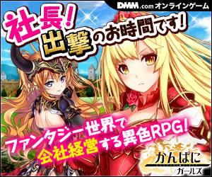 かんぱに☆ガールズ オンラインゲーム