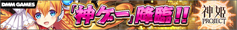 神姫PROJECT - オンラインゲーム - DMM GAMES