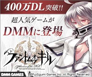 ファントムオブキル -DMM.com-