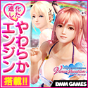 DMM.com DEAD OR ALIVE Xtreme Venus Vacation