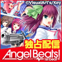 DMM.com Angel Beats!-1st beat-