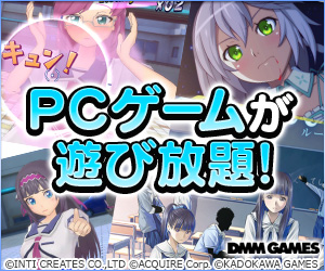 DMM GAMES 遊び放題