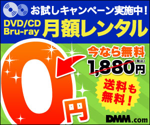DVD/CDレンタル -DMM.com-