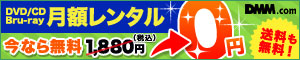 DVD/CDレンタル