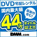 DMM.com DVD/CDレンタル(44万タイトル以上!!)