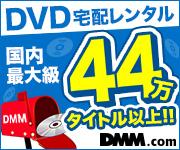 DVD/CDレンタル(44万タイトル以上!!)