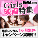 DMM.com DVD/CDレンタル5