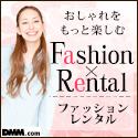 DMM.com 【4月】入卒関連/ファッションレンタル