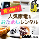 DMM.com 【通年】家電レンタル