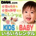 DMM.com 【通年】ベビー用品レンタル