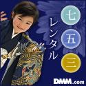 DMM.com 【11月】七五三レンタル
