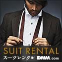 DMM.com 【4月】入卒関連/スーツレンタル