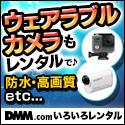 DMM.com 【7月】夏レジャー/ウェアラブルカメラレンタル