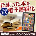 DMM.com 【通年】デジタル化レンタル
