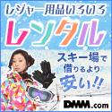 DMM.com 【1月】冬レジャー用品レンタル