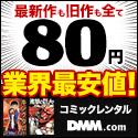 DMM.com コミックレンタル