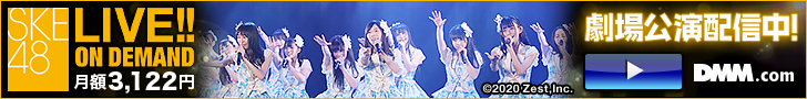 SKE48 LIVE!! ON DEMAND -DMM.com-