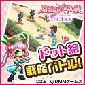 魔法少女大戦 TACTICS オンラインゲーム