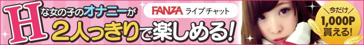 ライブチャットで恋愛体験!?