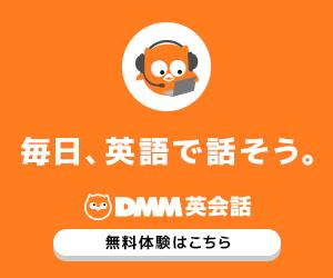 英会話 -DMM.com-