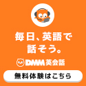 DMM.com 英会話(子供英会話ページ)