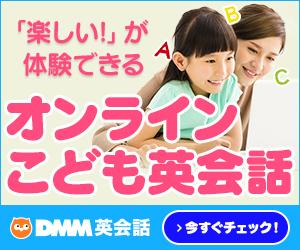 子供英会話 -DMM.com-