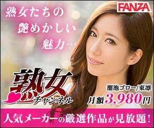 DMM熟女チャンネル<br />月額3980円で熟女動画見放題