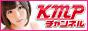 KMP チャンネル