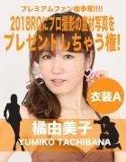 橘由美子応援企画! グラビアカメラマン撮影の宣材プレゼント権【衣装A】