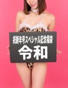 祝新年号「令和」スペシャル記念福袋【031】