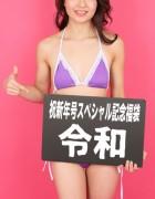 祝新年号「令和」スペシャル記念福袋【032】
