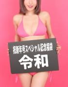祝新年号「令和」スペシャル記念福袋【034】