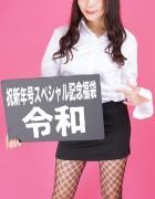 祝新年号「令和」スペシャル記念福袋【043】