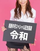 祝新年号「令和」スペシャル記念福袋【044】