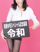 祝新年号「令和」スペシャル記念福袋【045】