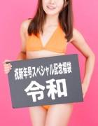 祝新年号「令和」スペシャル記念福袋【048】