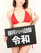 祝新年号「令和」スペシャル記念福袋【054】