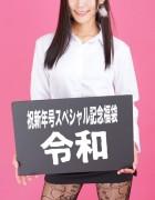 祝新年号「令和」スペシャル記念福袋【057】