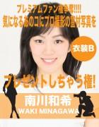南川和希応援企画! グラビアカメラマン撮影の宣材プレゼント権【衣装B】