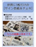 COMIQ COMIC!!・輝の「直筆サイン色紙&チェキ」