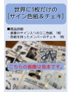 UPTOYOU・しみずゆうきの「直筆サイン色紙&チェキ」