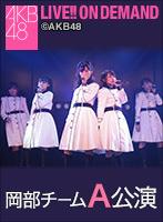 2021年4月1日(木) 岡部チームA「目撃者」公演 山根涼羽 生誕祭