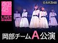 2019年8月13日(火) 岡部チームA「目撃者」公演 後藤萌咲 卒業公演